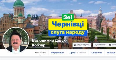 У партії «Слуга народу» попередили, що Дідух-Кобзар – не їхній кандидат