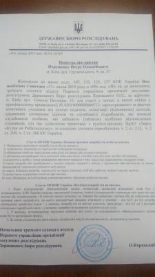 Повістка Порошенку: ДБР викликає екс-президента на допит