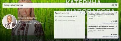 Facebook вивів на чисту воду кандидатів з Буковини: «Слуги народу» платять найбільше за рекламу