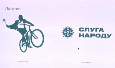 Партія «Слуга народу» відмовилась від логотипа з велосипедом