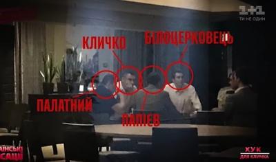 Кличко таємно зустрічався з екс-головою Чернівецької ОДА – відео
