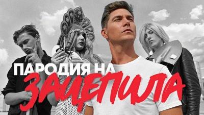 """""""Муха Зе Зе"""": український телеведучий зняв пародію на зірок, що йдуть в політику"""