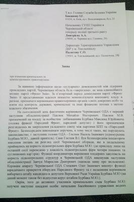 Керівник штабу Зеленського на Буковині поскаржився Баканову на Бурбака та його оточення, – соцмережі
