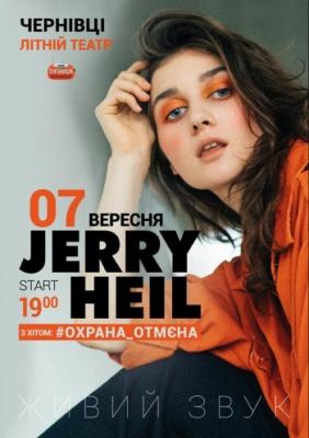 Авторка пісні «Охрана Отмєна» дасть концерт у Чернівцях