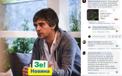 Поліція зацікавилась, чому «Слуга народу» використала фото Бойченка без його дозволу