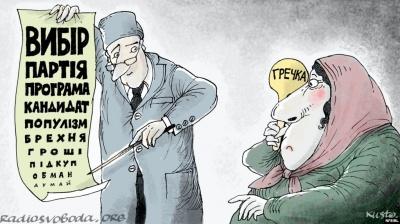 Г - гречка: журналісти створили абетку українських виборів
