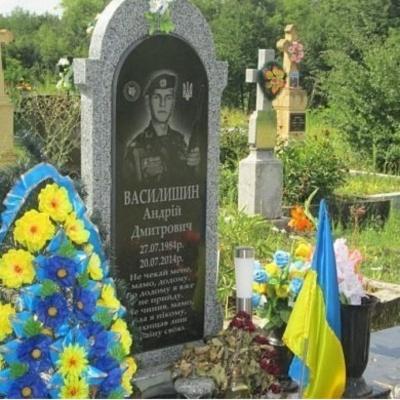 Він загинув за Україну: пам'яті героя АТО Андрія Василишина