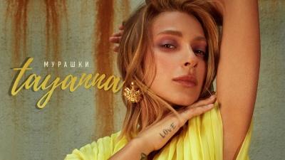 «Муравьи»: певица из Черновцов выпустила летний сингл о любви - видео