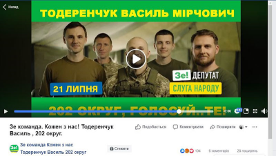На Буковині продовжують «полювання» на клонів «Зе!Команди» – рішення суду