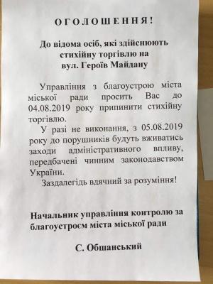У Чернівцях з 5 серпня штрафуватимуть за стихійну торгівлю, – Обшанський