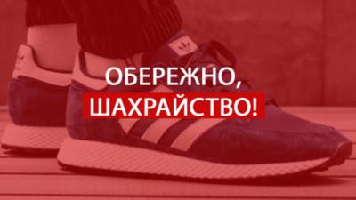 «Adidas дарує тисячі пар взуття»: українці стали жертвами нового шахрайства