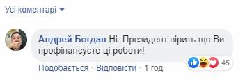Зеленський і Богдан написали Іванчуку в коментарях, що саме він має дати 175 млн грн на дороги