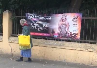 Полякова запросила на свій концерт у Чернівцях бабусю, яка зіпсувала її афішу
