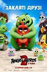 Angry Birds у кіно 2