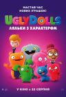 UglyDolls. Ляльки з характером