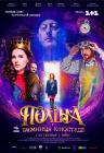 Поліна і таємниця кіноіндустрії