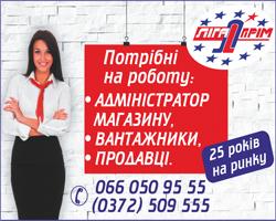 Ліга-Прім шукає працівників (на правах реклами)