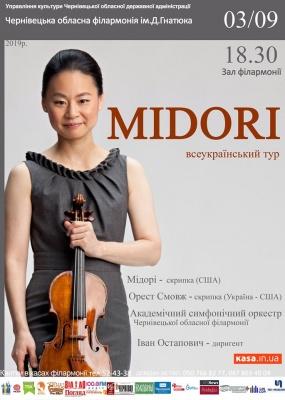 У Чернівцях вперше виступить відома на весь світ скрипалька Мідорі