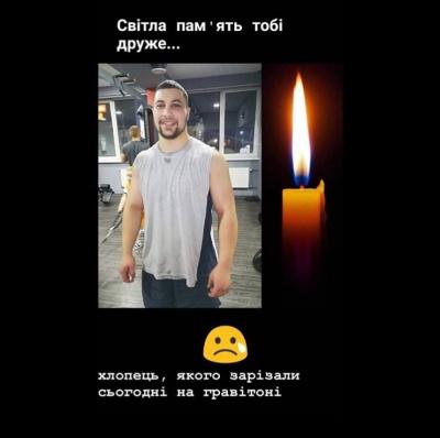 «Чому цей світ такий жорстокий?»: у мережі поширюють фото загиблого в «різанині» у Чернівцях