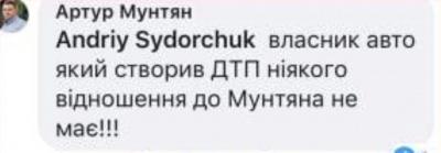 Не Мунтян. У поліції заперечили стосунок сина голови облради до нічної ДТП у Чернівцях