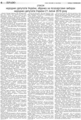 Офіційна преса уряду та ВРУ опублікувала список нових нардепів