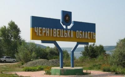 7 серпня - день народження Чернівецької області