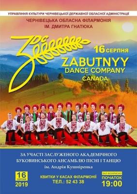 Концерт «Zabutnyy»