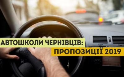 Автошколи Чернівців: пропозиції 2019 (на правах реклами)