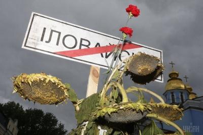5 років тому розпочались запеклі бої за Іловайськ