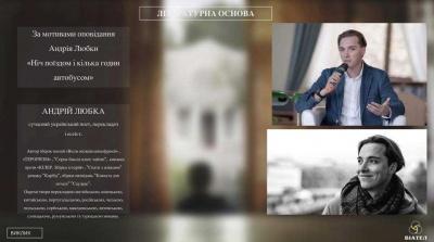 Держкіно профінансує екранізацію твору, який вийшов у Чернівцях