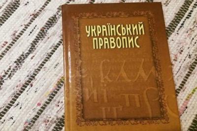 Найближчі п'ять років новий український правопис не перевірятимуть на ЗНО