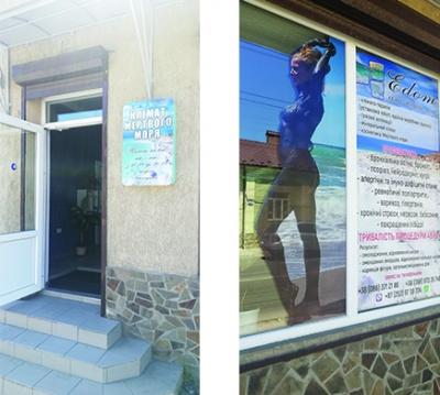 Салон клімату Мертвого моря у Чернівцях (на правах реклами)
