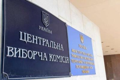 ЦВК зареєструвала ще 63 народних депутатів