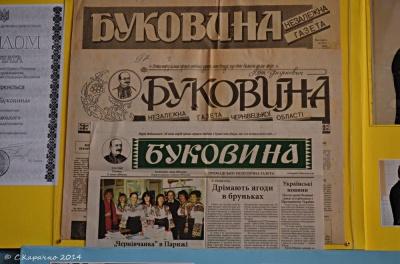 "Редактором газети ""Буковина"" вперше стала жінка"