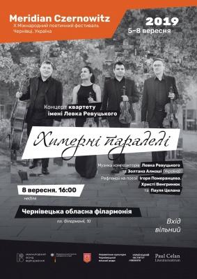 На «Meridian Czernowitz» виступить квартет Ревуцького