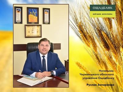 Привітання з Днем Незалежності України начальника Чернівецького обласного управління Ощадбанку Руслана Запаранюка (прес-реліз)