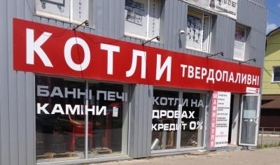 Економія на опаленні: де купити котел у Чернівцях? (на правах реклами)