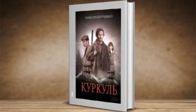 """У Нідерландах видали українську книгу """"Куркуль"""""""