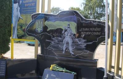 У Сторожинці відкрили меморіал загиблим атовцям - фото