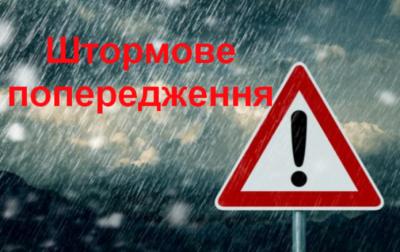На Буковині оголосили штормове попередження: ввечері очікується гроза, дощ і град