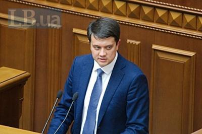 Спікер: Рада має остаточно скасувати депутатську недоторканність 3 вересня