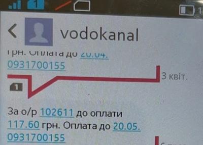 У водоканалі попередили про шахраїв, які СМС-ками виманюють у чернівчан гроші