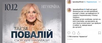 "Концерту Повалій у палаці ""Україна"" не буде"