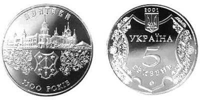 Монета номіналом п'ять гривень з'явиться вже цієї осені