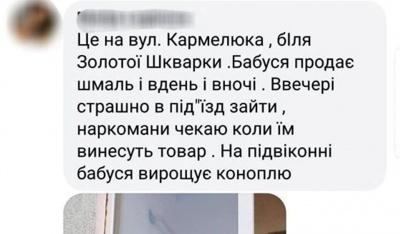 Коментар у Facebook допоміг поліцейським у Чернівцях виявити цілу плантацію коноплі