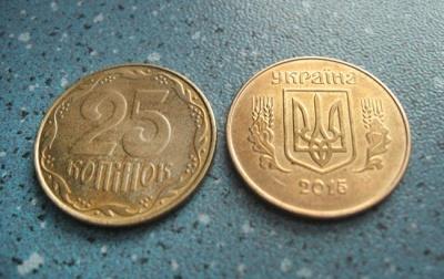 НБУ поступово вилучатиме з обігу монету номіналом 25 копійок