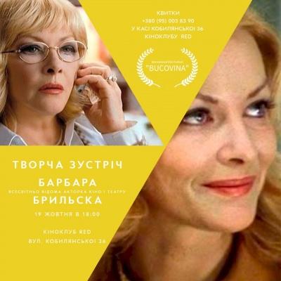 До Чернівців приїде відома акторка Барбара Брильска