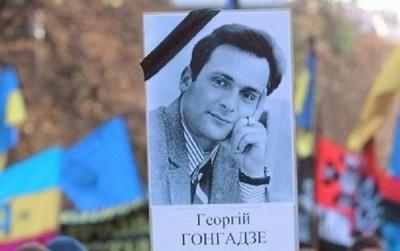 Сьогодні 19-та річниця зникнення журналіста Георгія Гонгадзе