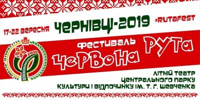 Сьогодні в Чернівцях стартує ювілейна «Червона рута» – програма фестивалю