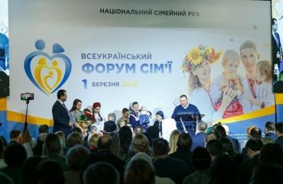 Буковинську молодь запрошують на форум сім'ї